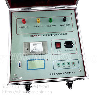 供应HKWR-5A大型地网接地电阻测试仪华电科仪