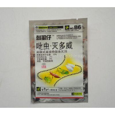 供应洛阳农药肥料包装,洛阳金霖彩印包装制品厂