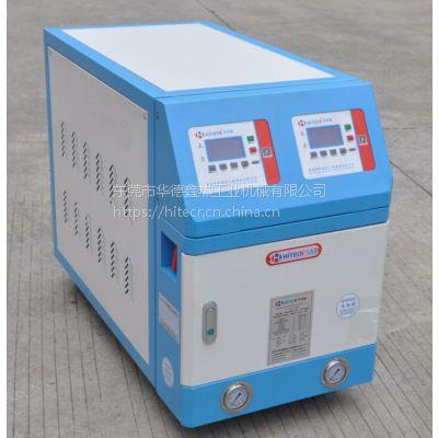 模具恒温机、成型油模温机、华德鑫水式模温机价格、注塑油式模温机