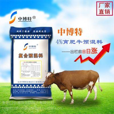 肉牛预混料的饲料配方