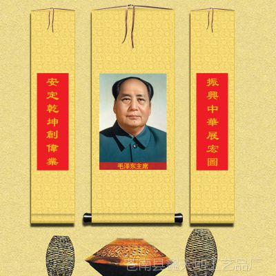 毛主席中堂画 书法对联 画像 毛泽东 丝绸卷轴画 客厅中堂字画