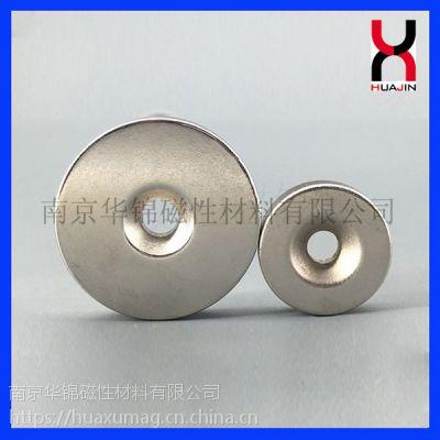 定做钕铁硼强磁钢 沉头孔圆形方形磁铁