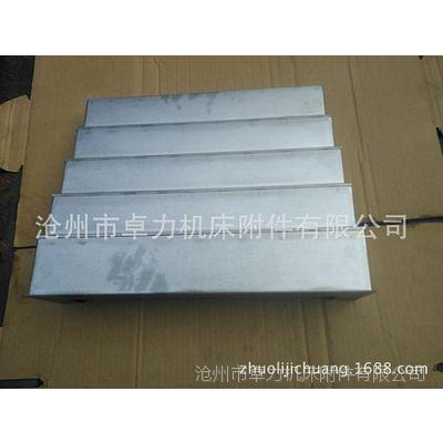 沧州卓力机床附件厂 专业加工多种型号钢板防护罩 可根据需求专门定制 为您提供***的服务