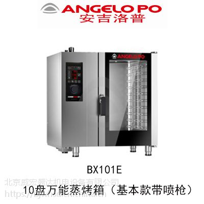 意大利进口 ANGELOPO 安吉洛普BX101E 10盘电智能蒸烤箱 十盘万能蒸烤箱