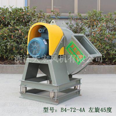 天宏防爆B4-72-4A离心风机