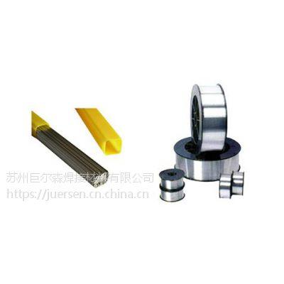 ERNiCu-7镍基焊条江苏ERNiCu-7镍铜焊条江都市镍合金焊条