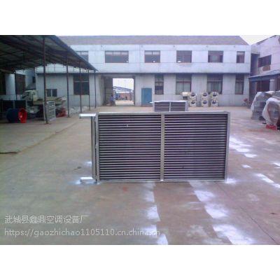 鑫鼎厂家直销制冷空调配套 翅片式表冷器 换热、制冷空调设备 非标定制