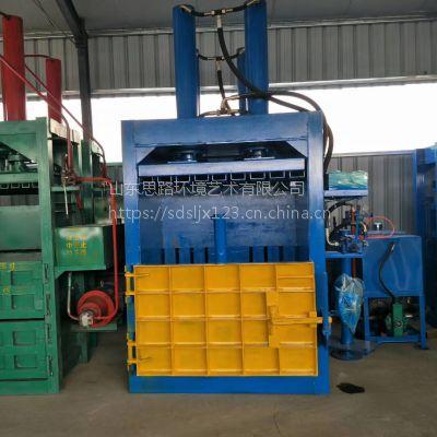 山东思路打包机生产厂家可定做废纸液压打包机