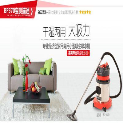 嘉美BF570家用吸尘器 理发店设备发廊吸头发吸尘器 工厂吸尘吸水机