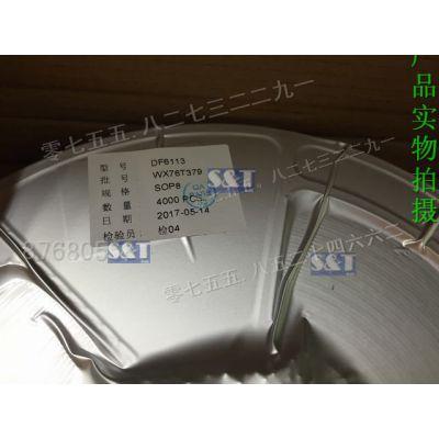全新原装特价DF6113,DF6115,DM621当天发货专业配单