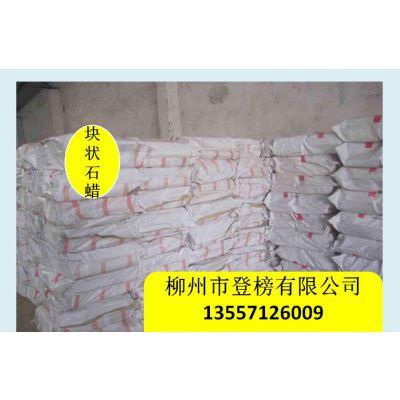遵义纤维板专用石蜡 云南全精炼石蜡价格