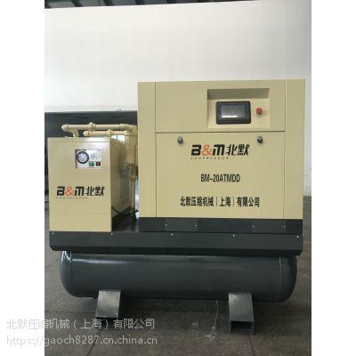 www.benzmo.com上海北默空压机总部紧急招领客户购买风冷式空压机BM-220A