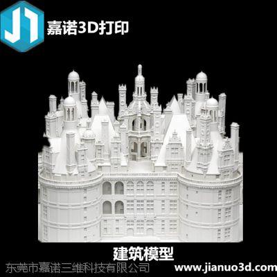 供应北京3D打印模型3D打印沙盘3D手板制作嘉诺3D建筑模型