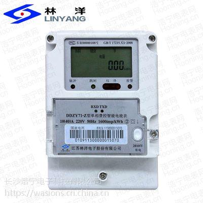 供应江苏林洋DDZY71 -Z单相远程(载波)费控智能电能表