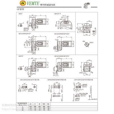 GFAF47YE271减速机,GFF27YE271减速机,GFA37YE271减速机,齿轮减速机厂