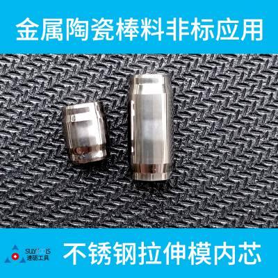 上海供应耐磨性好 不粘模具 拉伸模具 内模芯子材料 金属陶瓷圆棒料
