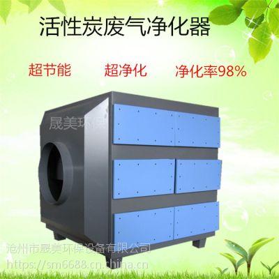 活性炭净化设备活性炭过滤净化装置活性碳废气处理设备有机废气净化
