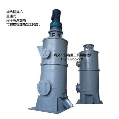 蒸汽加热搅拌机立式,煤粉加热搅拌机,焦化设备亿达重工机械制造厂