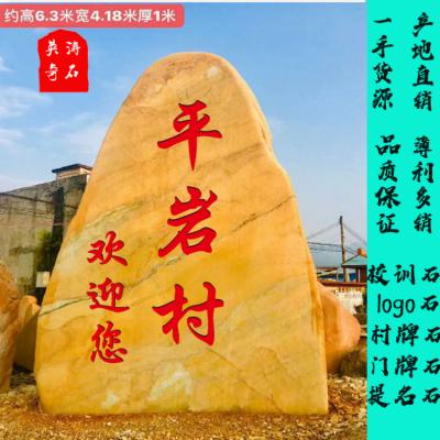 厂家直销园林风水石 鱼池小黄蜡石 小型刻字石 假山石 各种园林景观石批发