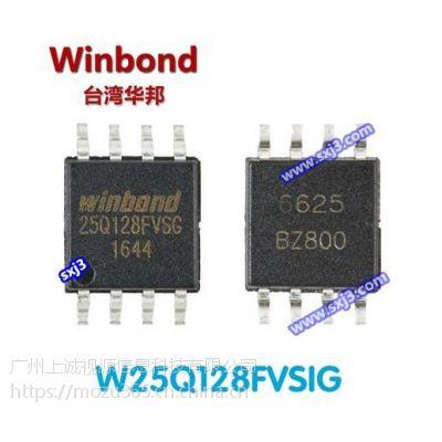 w25q128fvsig 芯片 台湾华邦 SOP8 128M-bit flash存储器 闪存