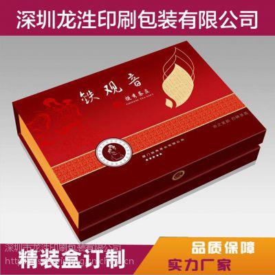 精装盒印刷 红酒包装盒 高档茶叶精装盒 酒类包装盒定制