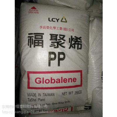 热销 PP 李长荣化工(福聚) 8681 吹塑级注塑级食品级家电部件