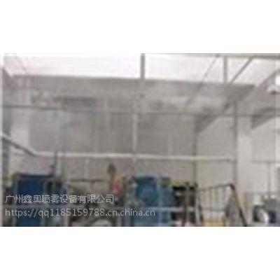 攀枝花降温设备|广州鑫奥喷雾|高压喷雾降温设备