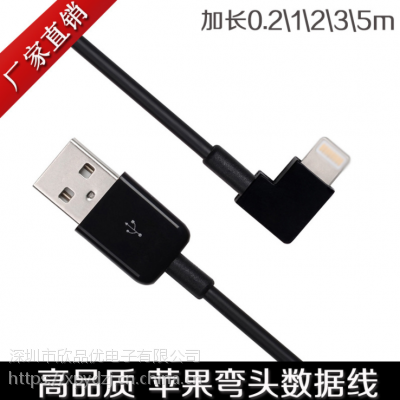适用iphone7苹果手游弯头数据线 usb加长2\3米90度直角充电数据线