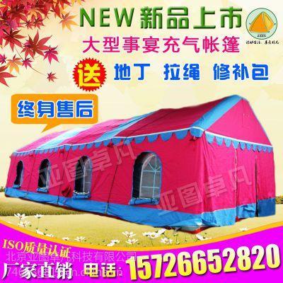 红白喜事餐饮一条龙大型户外充气帐篷颜色尺寸可定做厂家直销质量可靠(气柱:高强涤纶丝夹网布)