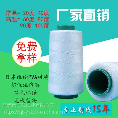 庆弘线业批发40S超低温环保水溶线 服装商标缝纫线