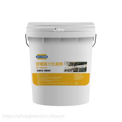 青岛万洁多丽酒店厨房专用大桶重油垢清洁剂20kg厂家批发浓缩高效去油