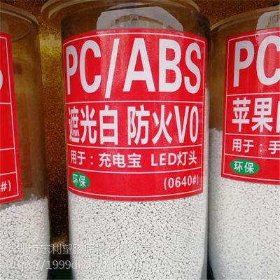 高抗冲PC/ABS 沙伯基础C1200阻燃 黑色 合金塑料