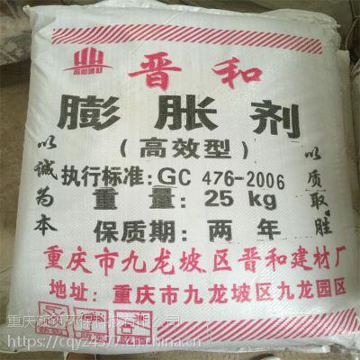 重庆厂家直销售高性能抗裂膨胀剂 补偿收缩混凝土防水高效膨胀剂