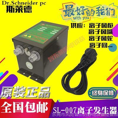 正品斯莱德SL-004离子风枪SL-007高压发生器除静电设备消除器