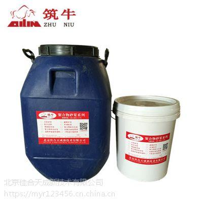 南京水泥地面起砂处理剂价格 筑牛牌液体渗透剂