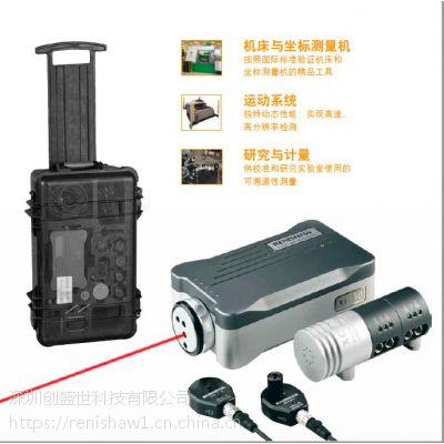 雷尼绍renishaw激光干涉仪XL-80
