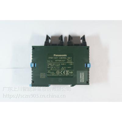 上川智能 现货供应AFP0RC32T系列可编程控制器