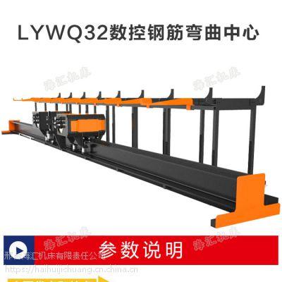 海汇数控钢筋弯曲中心 6-32mm全自动钢筋弯曲中心 折弯机