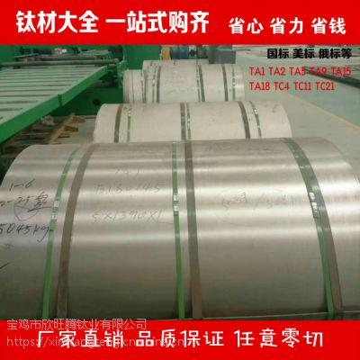 欣旺腾钛业 无锡钛板 热轧酸洗 TA2 TA1 TA10 耐腐蚀 执行国标GB/T3621-2007