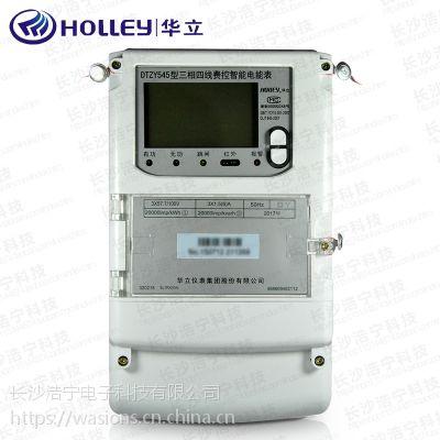 杭州华立DTZY545 三相四线费控智能电能表|3×57.7/100V