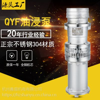 QYF100-9-4KW不锈钢耐腐蚀油浸泵 电动工业供水泵 化工厂污水深井抽水泵