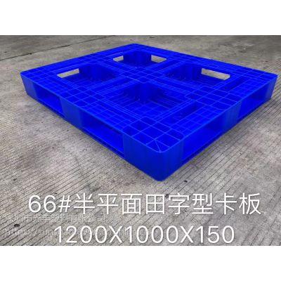 供应南京1412双面网格垫板 出口塑料托盘 塑胶卡板叉车川字栈板