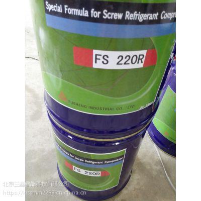 R134A螺杆机制冷用油复盛FS220R冷冻油批发