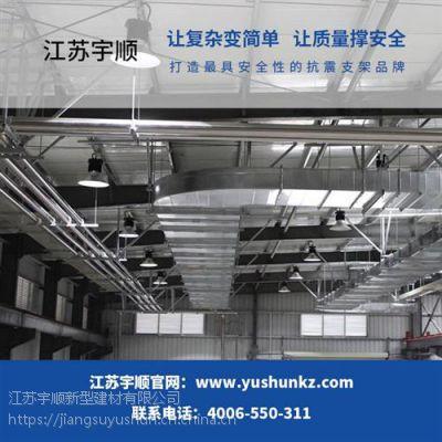 吉林抗震支架|宇顺新型建材(图)|fm抗震支架