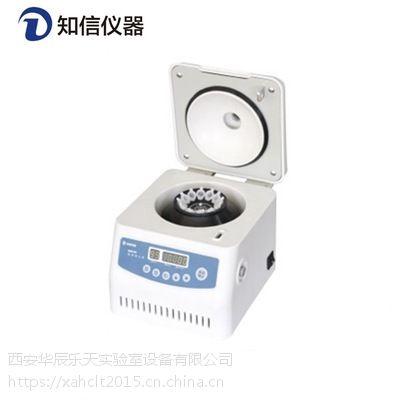 上海知信 SH01D离心机 高速 迷你 医用 mini离心机