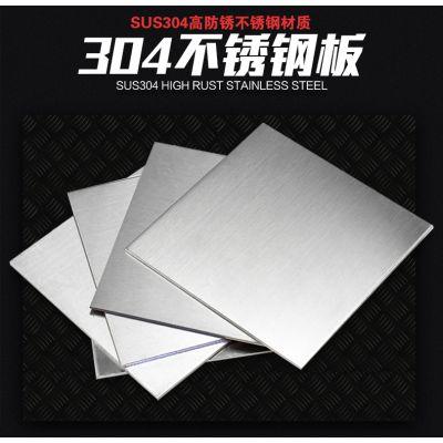 304不锈钢板 太钢304不锈钢板