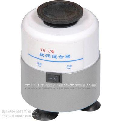 旋涡混合器厂家混合方式:粉、液振动混合 混合频率:2800次/分(可强力混合)