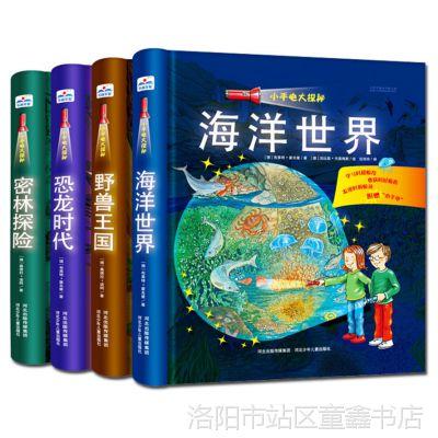 小手电大探秘 全4册 海洋世界 恐龙时代密林探险野兽王国正版书籍
