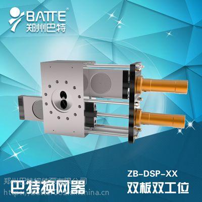 郑州换网器厂家供应液压挤出塑料换网器
