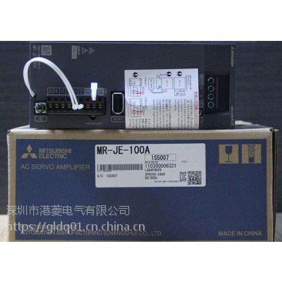三菱伺服电机丹阳总代理|MR-JE-100A|三菱伺服电机型号